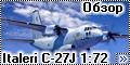 Обзор из коробки: Italeri C-27J 1:72