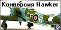 Конверсия Novo 1/72 Hawker Tempest Mk.II