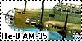 Звезда 1/72 Пе-8 АМ-35