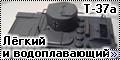 Макет 1/35 Т-37а Ижорского завода - Лёгкий и водоплавающий